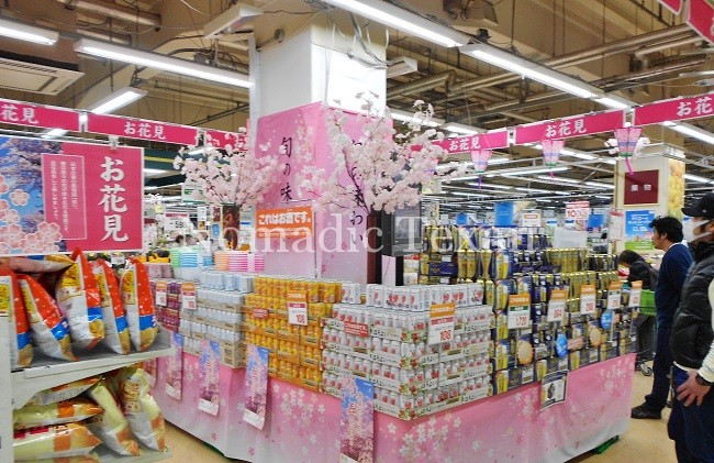 Beer Display in Mall in Japan, During Cherry Blossom Time